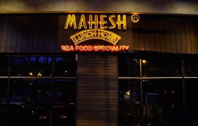 mahesh-lunch-home-juhu